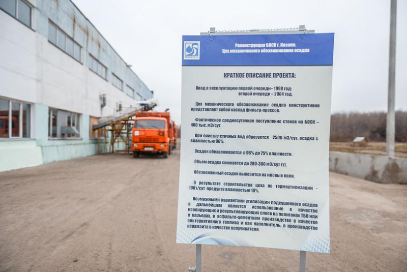 Реконструкция БОС Казани не приведёт к повышению тарифов