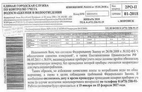 Правовая дирекция ООО «РВК-Воронеж» просит прокуратуру проверить законность рассылок о метрологических услугах
