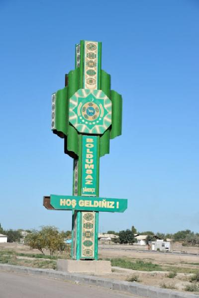 В г. Болдумсаз в Туркменистане завершается строительство очистных сооружений канализации