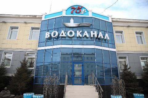 Водоканал Якутска получит от Евразийского банка развития кредит в размере 1,3 млрд. руб.