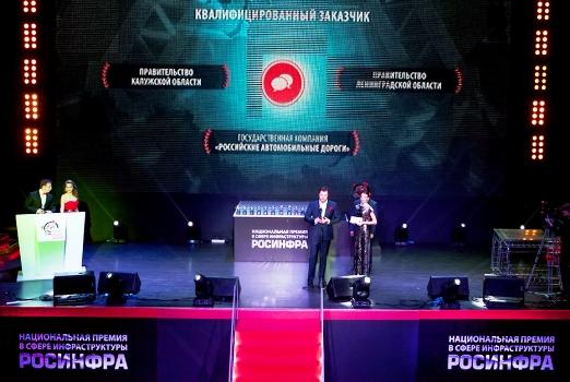 Национальную премию в сфере инфраструктуры «РОСИНФРА» получил проект модернизации ВКХ г. Березники