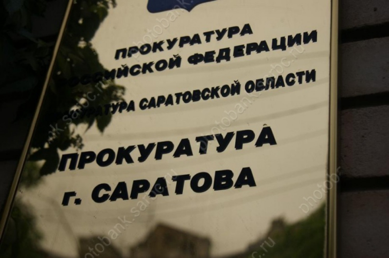 Прокуратура требует от  властей Саратова актуализировать схему теплоснабжения