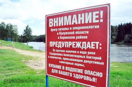 Большая часть стоков населенного пункта Кабицыно перенаправлена на очистные сооружения Обнинска (Калужская область)