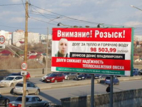 Омский бизнесмен и депутат  задолжал тепловикам  2,08 млн руб.