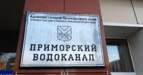 Объявлен конкурс на замещение должностей руководителей КГУП «Примводоканал» и «Примтеплоэнерго» во Владивостоке