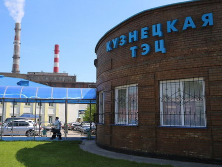 CГК отремонтирует Кузнецкую ТЭЦ за 370 млн. руб.