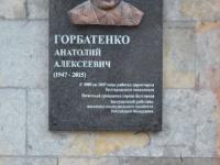 В Белгороде открыли мемориальную доску в честь бывшего руководителя «Белводоканала»