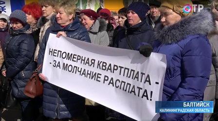 Жители Балтийска протестуют против высоких тарифов на тепло