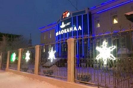 Водоканал Якутска получил от Евразийского банка развития кредит в 1,3 млрд. руб.