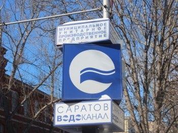 МУПП «Саратовводоканал» заявил об успешных итогах финансового года и скорой ротации сотрудников на работу к концессионеру