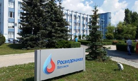 ООО «РВК-Воронеж» оштрафовали на 6,2 млн. руб. за злоупотребление доминирующим положением