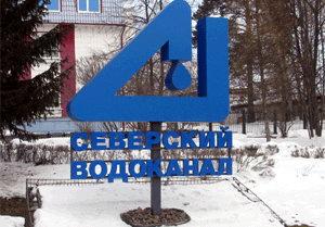 «Северский водоканал» (Томская область) обязали организовать на водозаборах государственную охрану