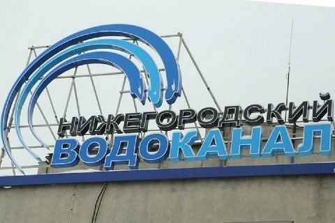 В советы директоров «Нижегородского водоканала» и «Теплоэнерго» вошли представители общественности