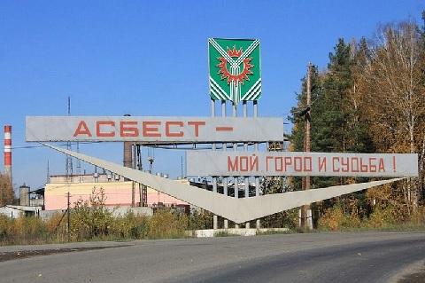 Водоканал Асбеста Свердловской области спас от банкротства учредитель