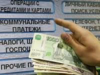 В Красноярском крае развивают проект единых расчетно-кассовых центров