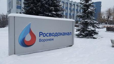 «РВК-Воронеж» оштрафовали за техприсоединение к сетям без утверждённого тарифа