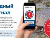 «Российские коммунальные системы» запустили online-сервис для приема сообщений о проблемах с водоснабжением