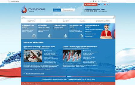 Сервис онлайн-оплаты заработал на новом сайте Тюменского водоканала