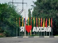 В Аксае Ростовской области построят очистные сооружения канализации к концу 2020 года