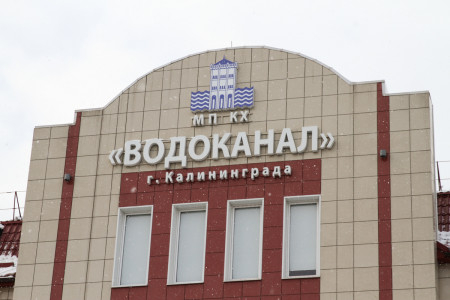 Калининградский «Водоканал» через суд добился признания траты на окружающую среду в 1,2 млрд руб.