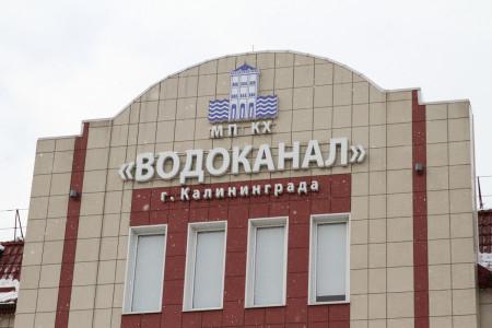 В Калининграде решили увеличить размер отчислений в бюджет для МП «Водоканал»