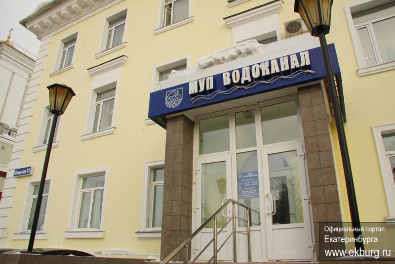 Екатеринбургский «Водоканал» привлекает «короткий» кредит под 9% годовых