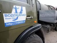 МУП «Водоканал» Улан-Удэ просит у руководства республики поднять тарифы