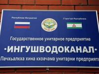 ГУП «ИнгушрегионВодоканал» выведут из предбанкротного состояния с помощью юридической фирмы из Нижнего Новгорода