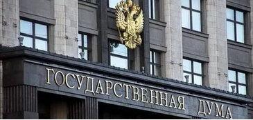 В Госдуме могут перенести принятие закона о ликвидации ГУПов и МУПов на пятилетнюю перспективу