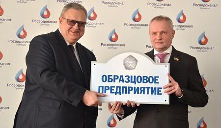 «Оренбург Водоканал» удостоен «Знака качества ЖКХ»