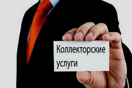 Судебные приставы Новосибирской области составляют протоколы на сборщиков долгов