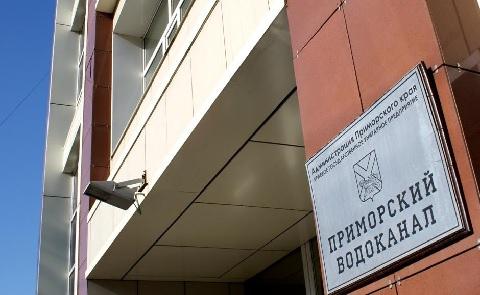 Объявлен новый конкурс на замещение должности генерального директора КГУП «Приморский водоканал»
