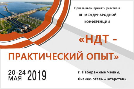 III Международная конференция