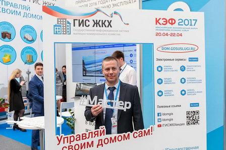 ГИС ЖКХ может перейти в ведение Министерства строительства и ЖКХ России