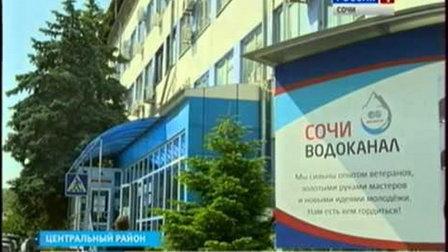 ООО «Сочиводоканал» вновь заявило о своих правах на водохозяйственный комплекс города-курорта