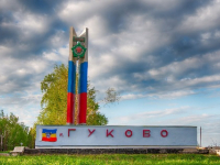 В г. Гуково Ростовской области завершается строительство водовода протяженностью более 10 км