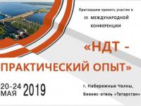 III Международная конференция 'НДТ – практический опыт'