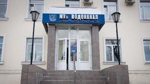 В МУП «Водоканал» г. Екатеринбурга меняется руководство