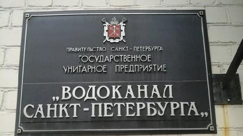 Сотрудников ГУП «Водоканал Санкт-Петербурга» подозревают в коррупции