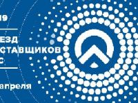 ГК «Российские коммунальные системы» созывает съезд поставщиков материалов и оборудования