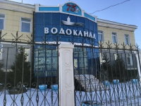АО «Водоканал» г. Якутска будет отвечать за водоснабжение и водоотведение на всей территории республики