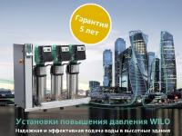 Wilo Rus повысила срок гарантии на установки повышения давления