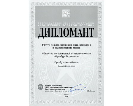 ООО «Оренбург Водоканал» победило в конкурсной программе «100 лучших товаров России»