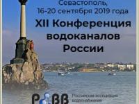 В Севастополе 16-20 cентября пройдёт XII конференция водоканалов России