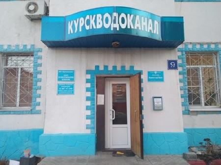 Водоканал Курска задолжал поставщикам материалов и услуг около 450 млн. руб.
