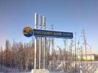 В Верхневилюйском районе Якутии введена в эксплуатацию блочно-модульная станция водоподготовки