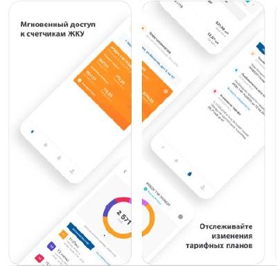 Мобильное приложение для управления приборами учета ресурсов ЖКХ от WAVIoT