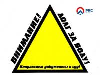 В ООО «РКС-Самара» эффективным способом борьбы с должниками стали «пирамиды позора»