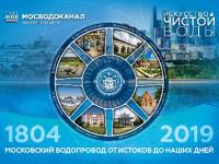 Московскому водопроводу исполнилось 215 лет